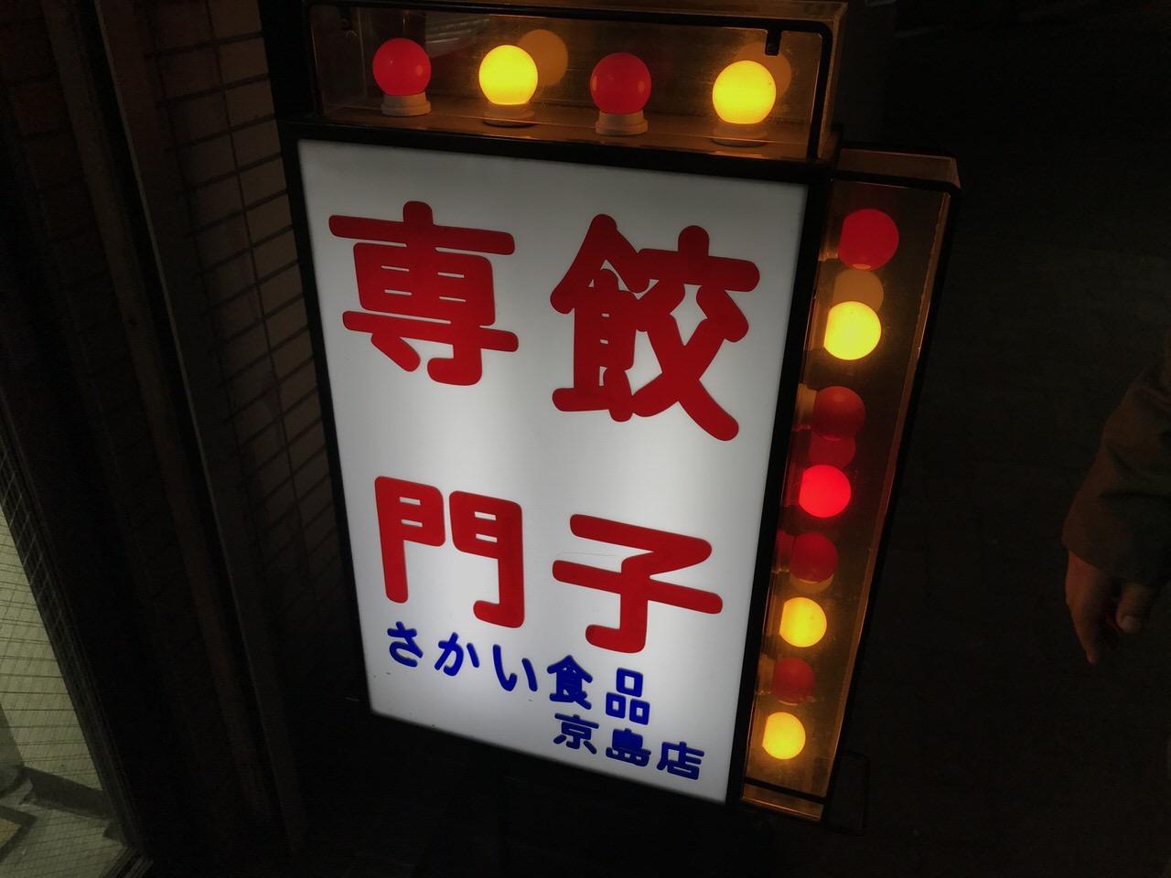 さかい食品 京島 7