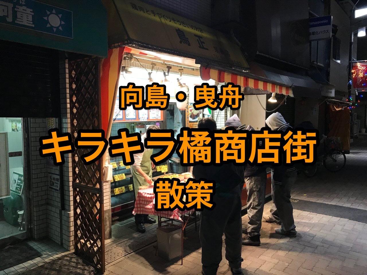 【曳舟】下町人情あふれる「キラキラ橘商店街」明るいうちからぜひ再訪したい!商店街で買って持ち込みしたい!【向島】