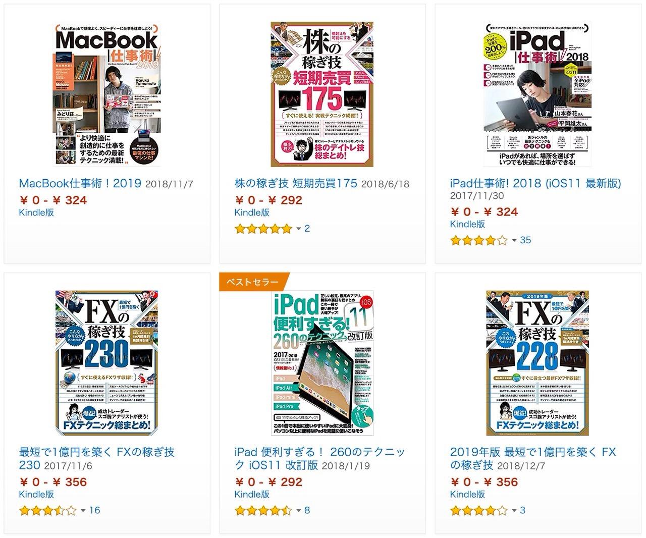 【Kindleセール】70%OFF「稼げる投資本+ビジネスで使えるガジェット本特集」(2/7まで)