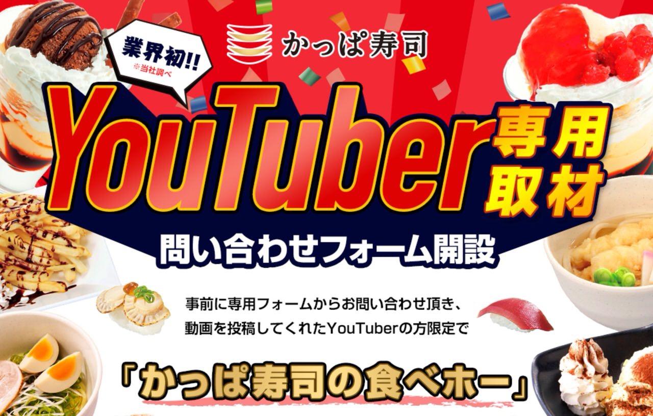 かっぱ寿司「YouTuber専用取材問い合わせフォーム」を開設