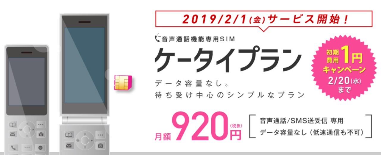【IIJmio】音声通話とSMSだけ月額920円のSIM「ケータイプラン」