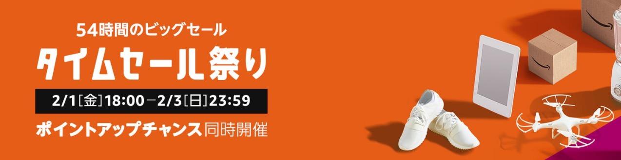 【開催中】期間限定のビッグセール「Amazonタイムセール祭り」【2/3まで】