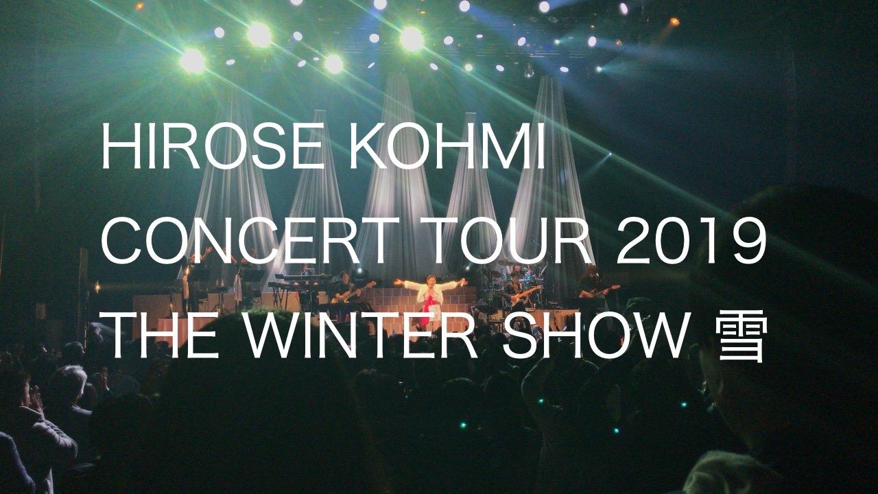 「広瀬香美コンサートツアー2019」1年ぶりの東京公演!お帰りなさい冬の女王!
