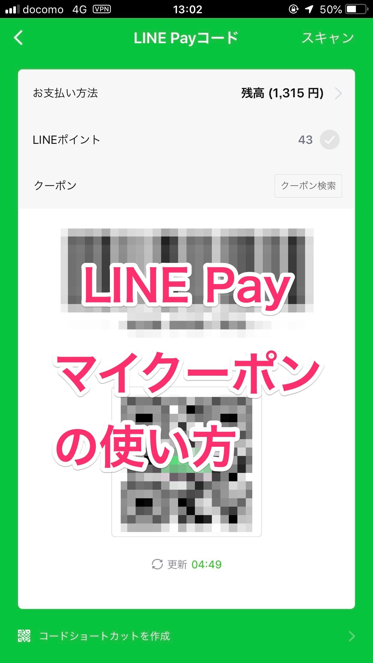 【LINE Pay】「マイクーポン」の使い方