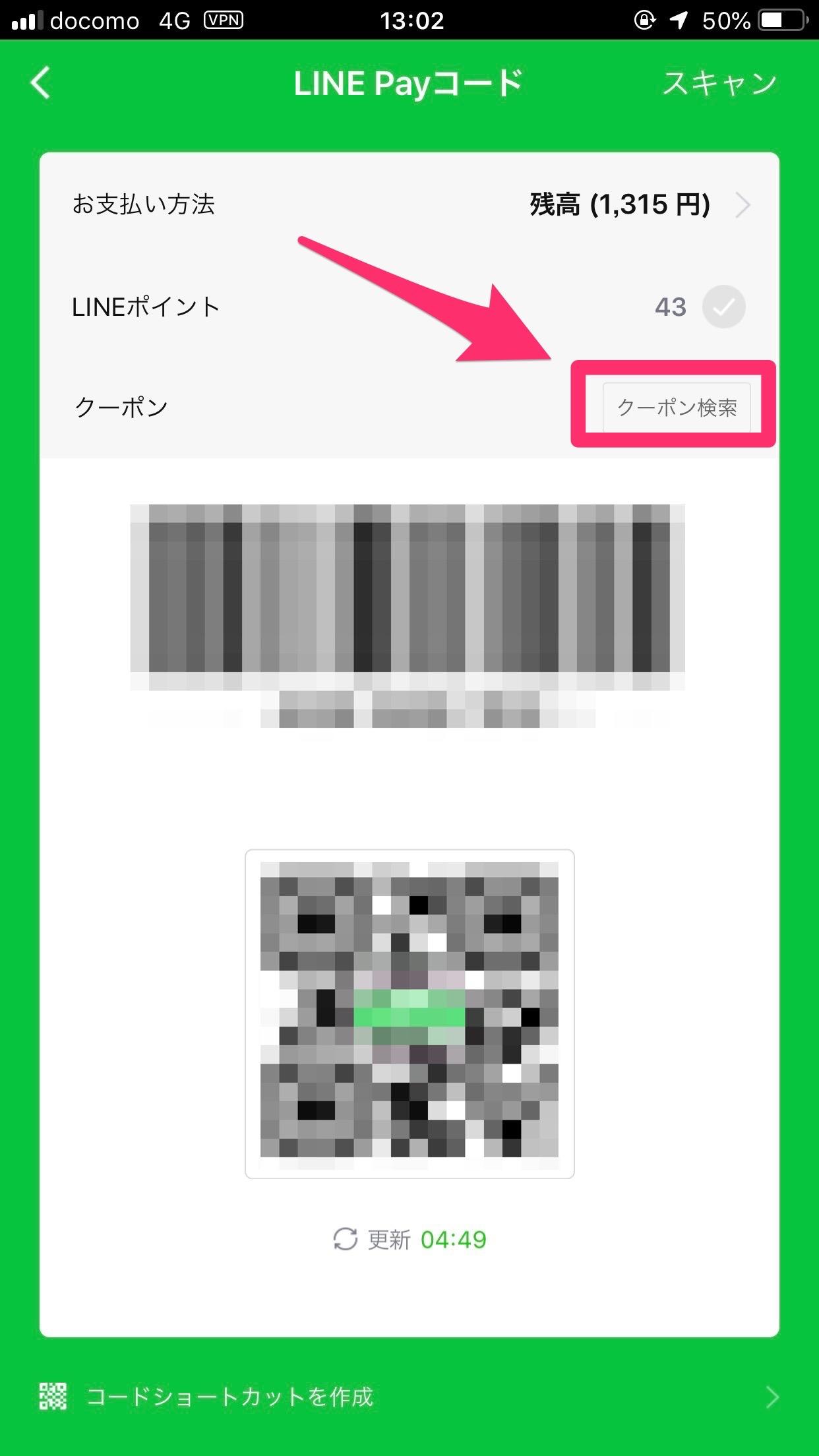【LINE Pay】「マイクーポン」の使い方 1