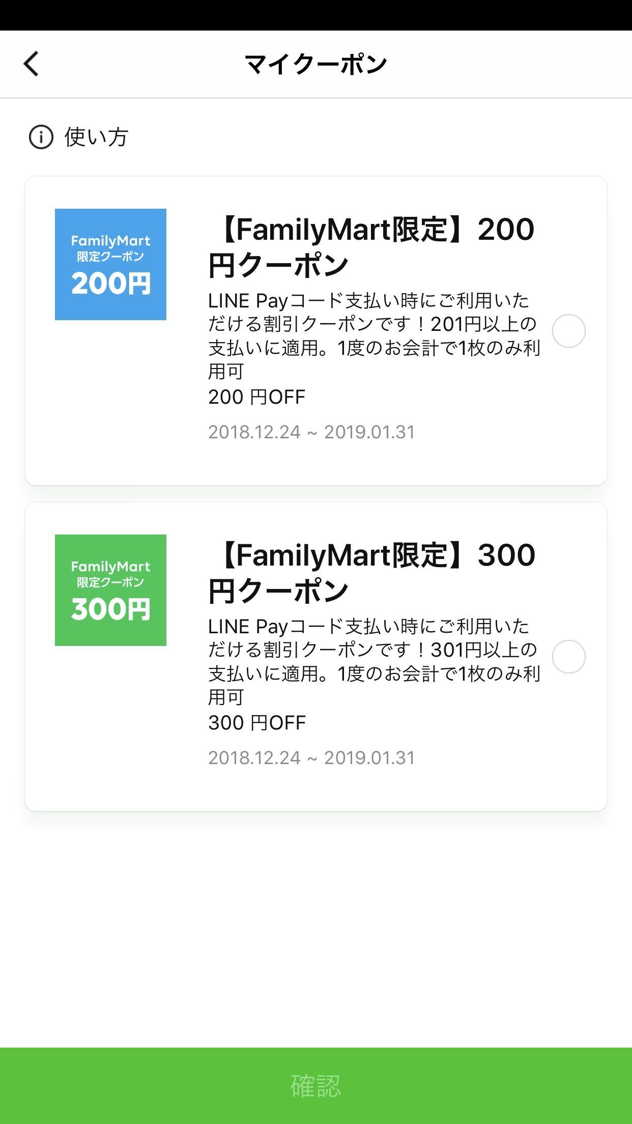 【LINE Pay】「マイクーポン」の使い方 2