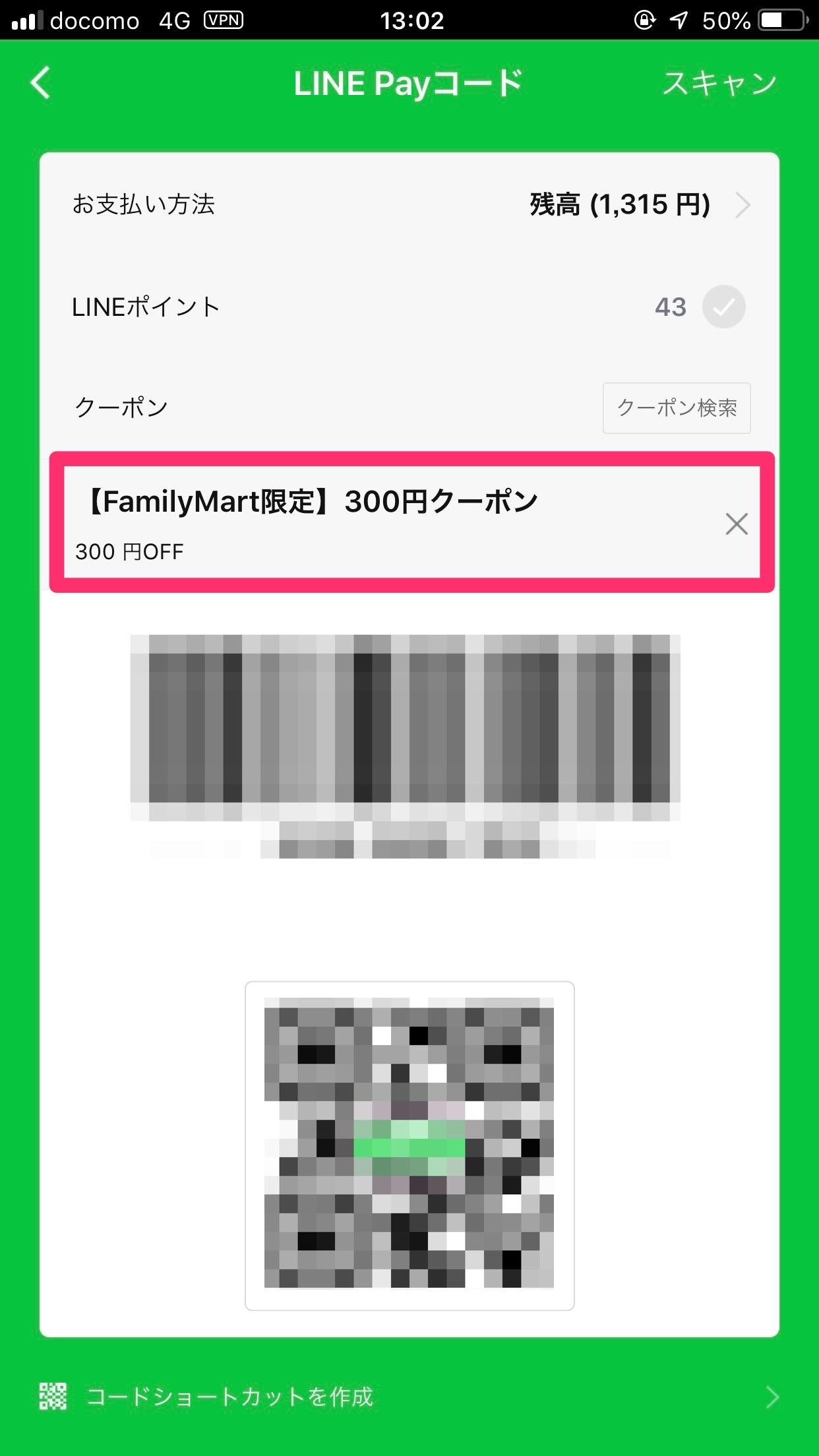【LINE Pay】「マイクーポン」の使い方 3