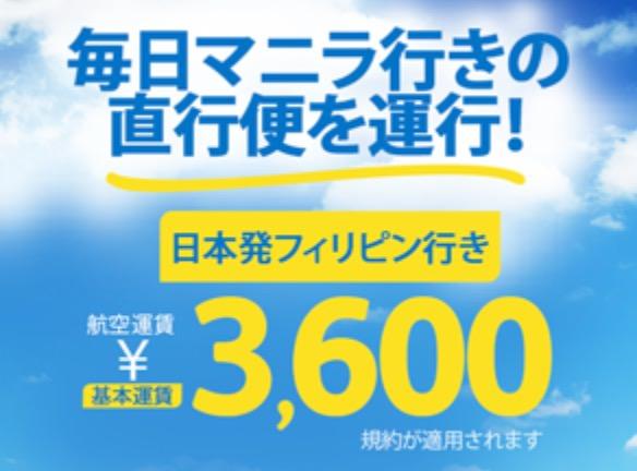 【セブパシフィック航空】日本発フィリピン行き直行便で片道3,600円〜セールを開催中