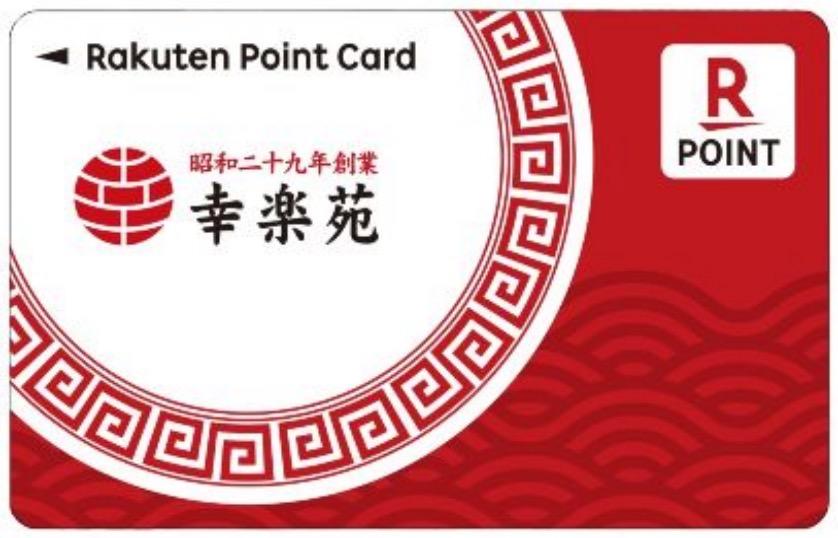 【楽天ポイントカード】「幸楽苑」で楽天スーパーポイント利用が可能に