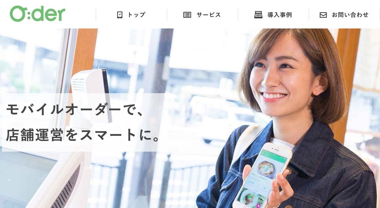 事前に注文決済して受け取るだけ!JR東日本の駅ナカ9店舗でモバイルオーダーの実証実験を開始