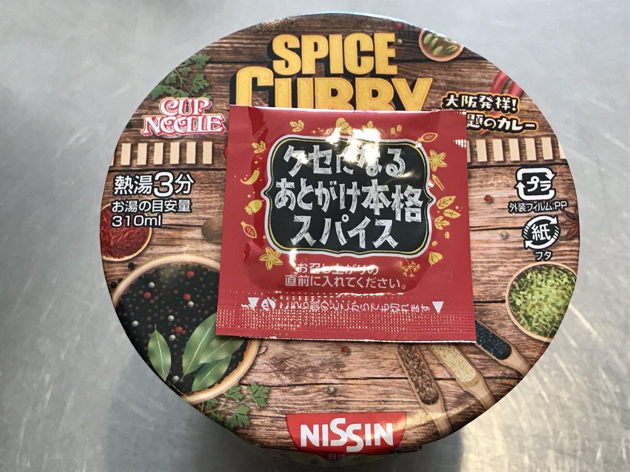 大阪発祥!今話題のカレー「カップヌードル スパイスチキンカレー」その名の通りスパイシーで美味い