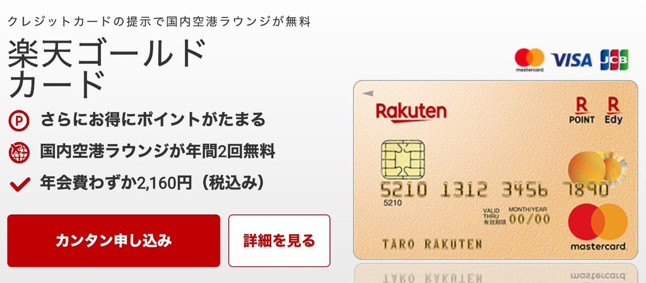 【楽天ゴールドカード】ラウンジ利用2回のリセットはいつ?