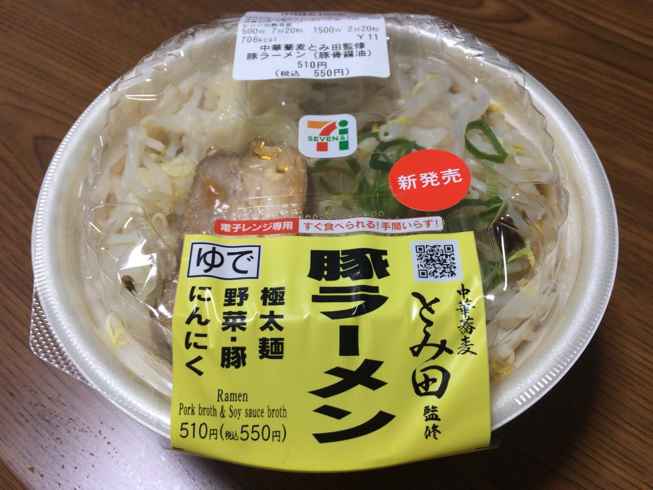 セブンイレブン 中華蕎麦 とみ田 1