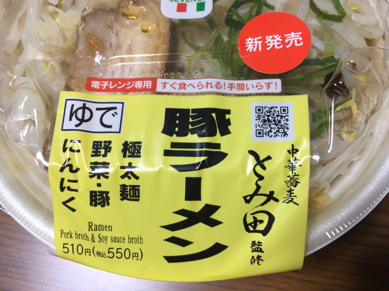 セブンイレブン 中華蕎麦 とみ田 2