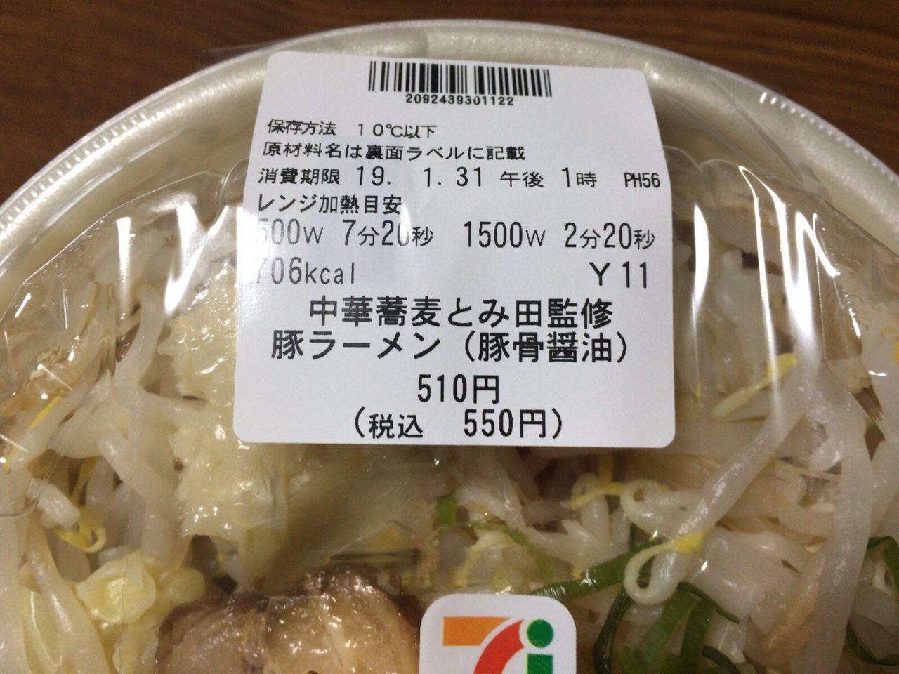 セブンイレブン 中華蕎麦 とみ田 3
