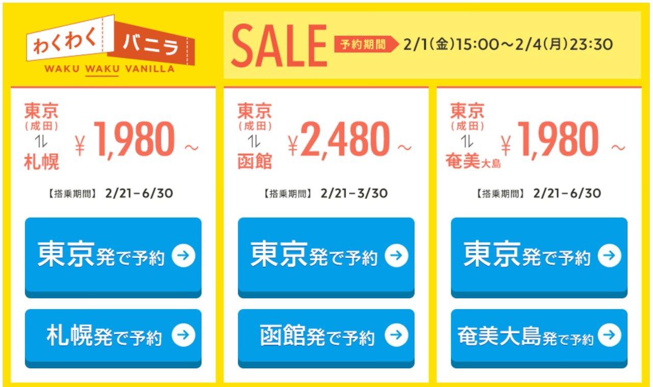 【バニラエア】「わくわくバニラセール」東京−沖縄が片道1,980円から