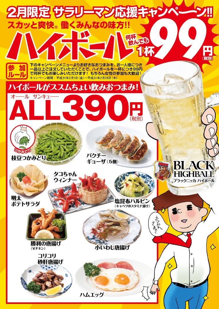 【何杯呑んでも】ハイボール99円キャンペーン「庄や」「やるき茶屋」「満天酒場」2月限定で実施