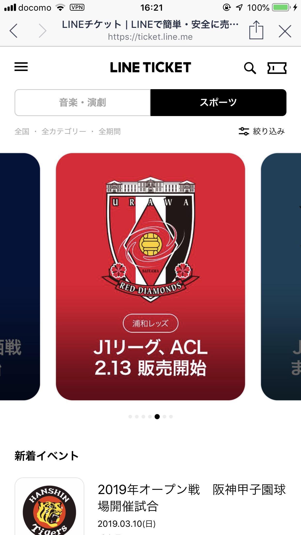 「LINEチケット」Jリーグ・プロ野球などスポーツチケットの取扱を開始