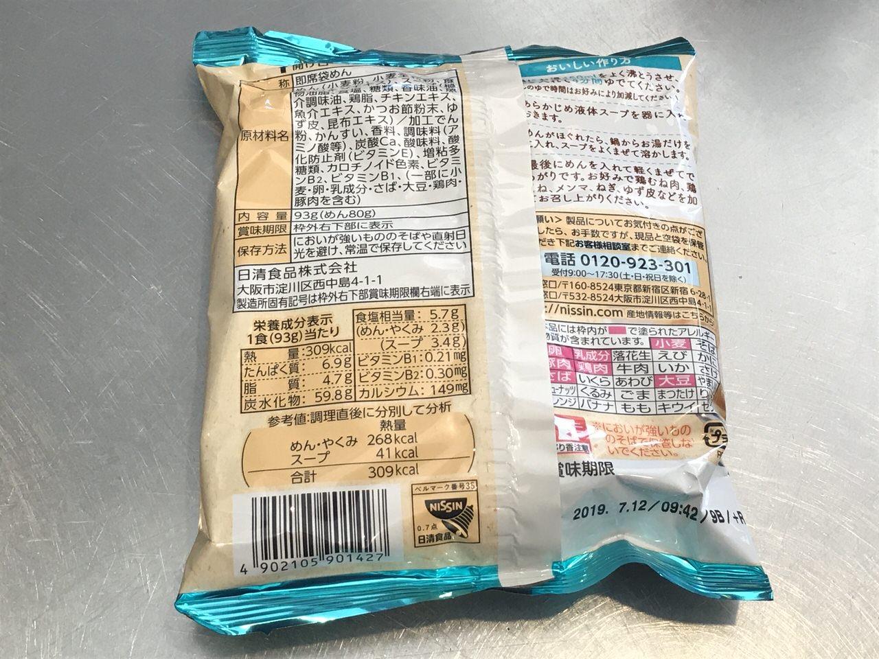 日清ラ王 柚子しお 2