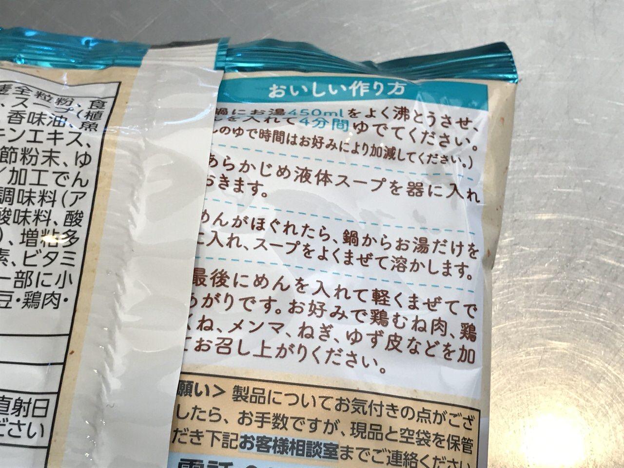 日清ラ王 柚子しお 感想 1
