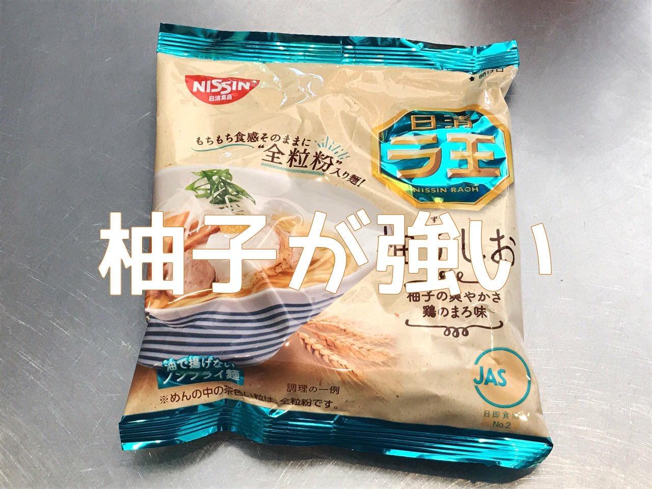 「日清ラ王 柚子しお」柚子感たっぷりスープに全粒粉の麺が美味すぎる袋麺