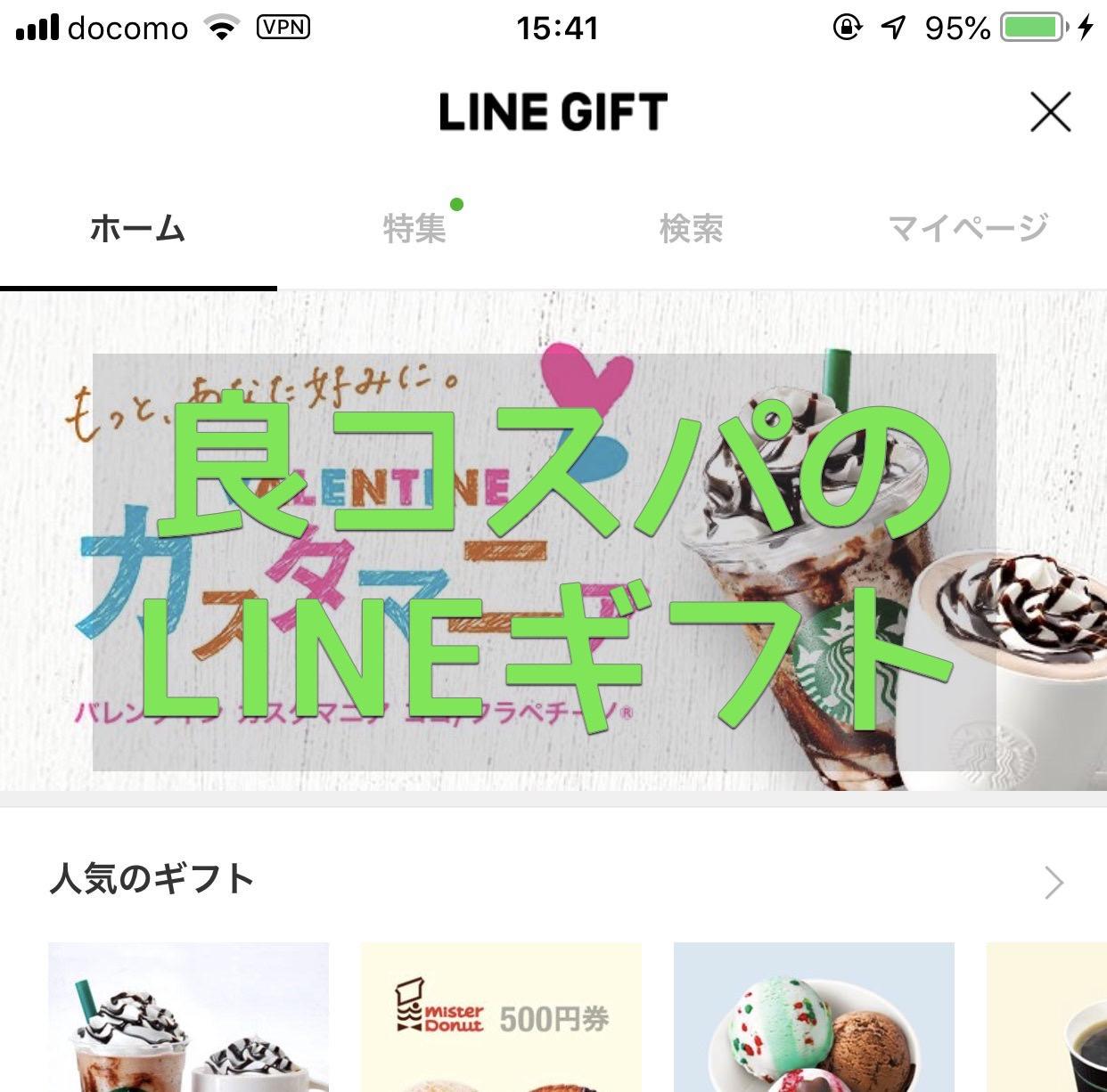 【自分にも】「LINEギフト」にコスパ抜群なギフトがあった!【送れる】