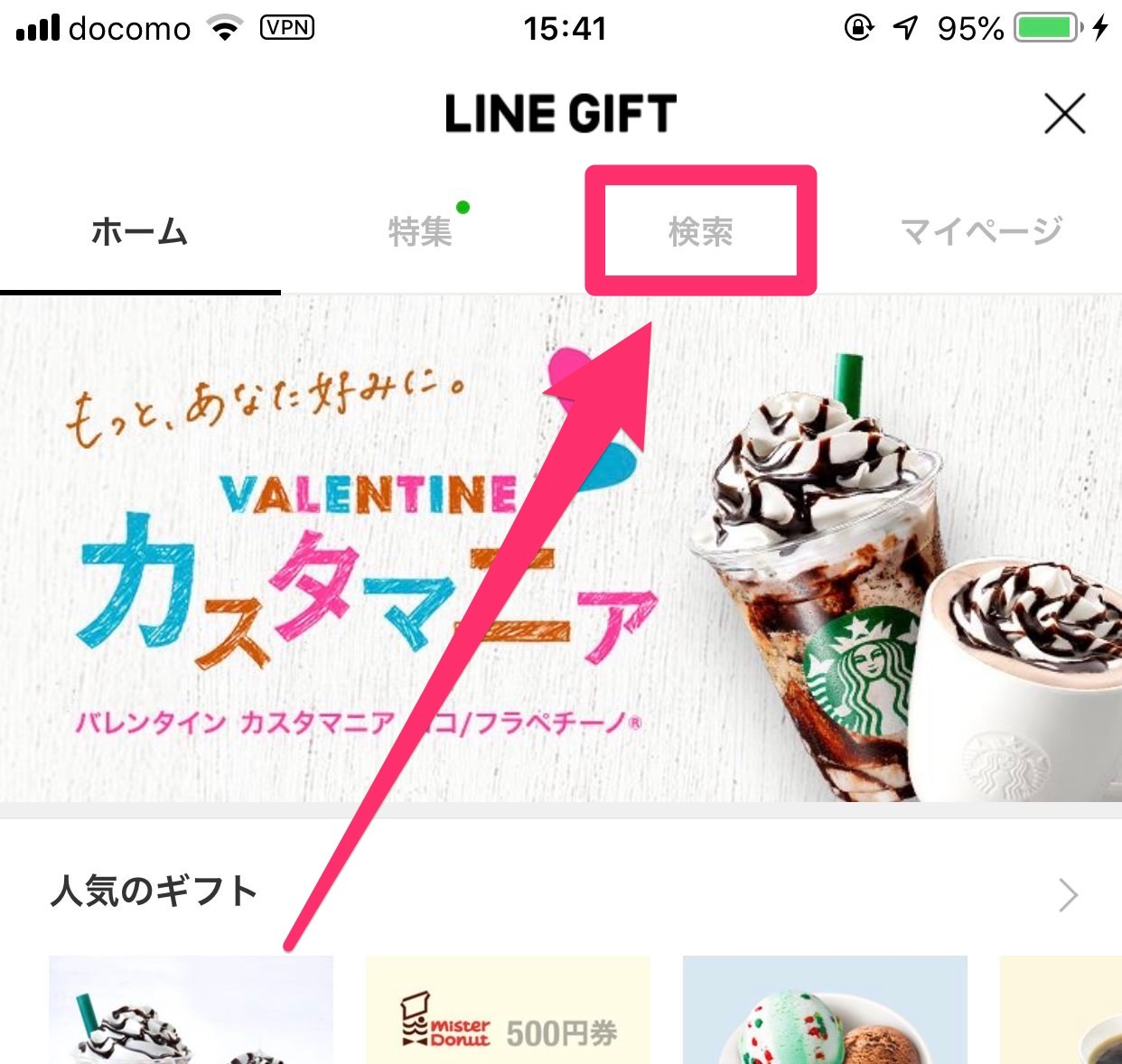 「LINEギフト」を探す