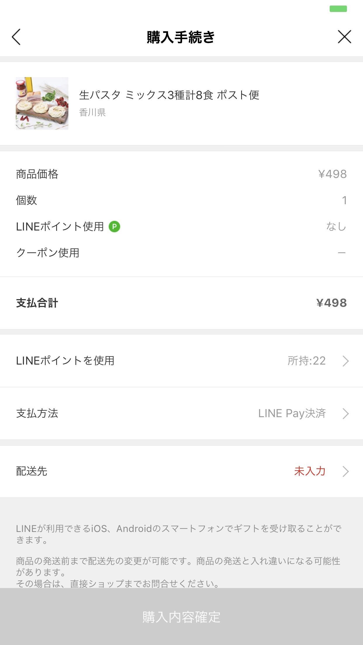 「LINEギフト」を購入する 3