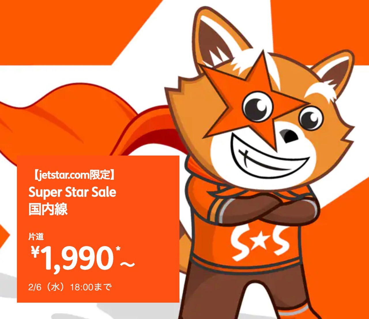 【ジェットスター】国内線片道1,990円〜「スーパースターセール」開催中(2/6まで)