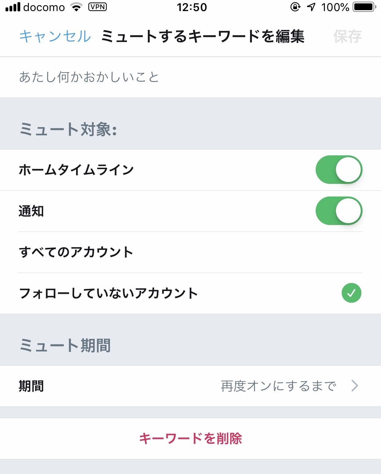【Twitter】特定のキーワードでミュートする方法