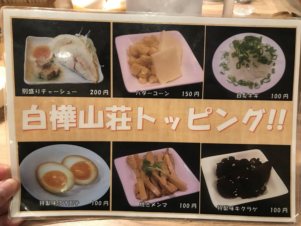 白樺山荘 新千歳空港店 05