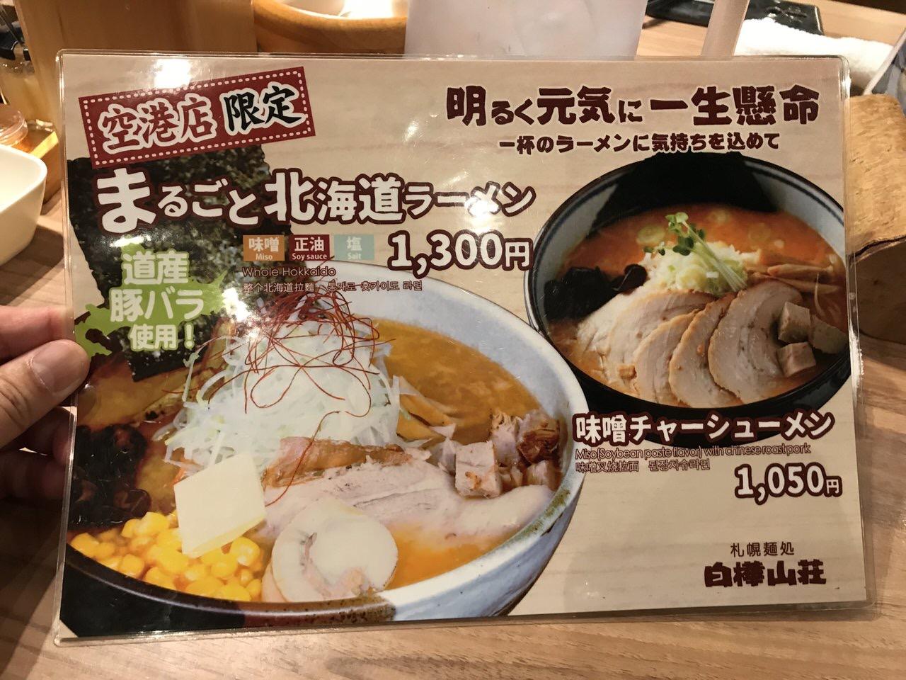 白樺山荘 新千歳空港店 03