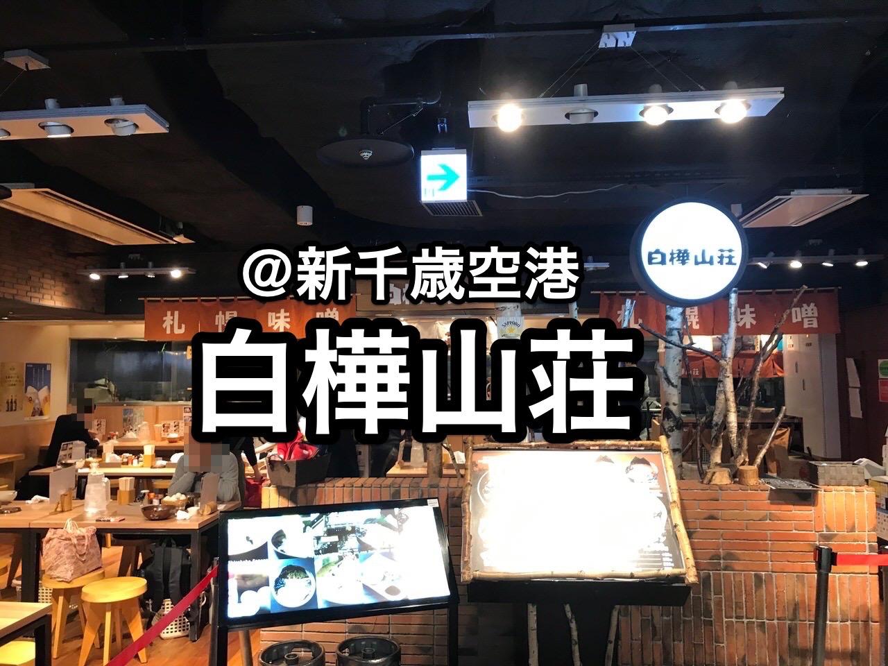 「白樺山荘 新千歳空港店」北海道ラーメン道場で老舗の味噌ラーメン