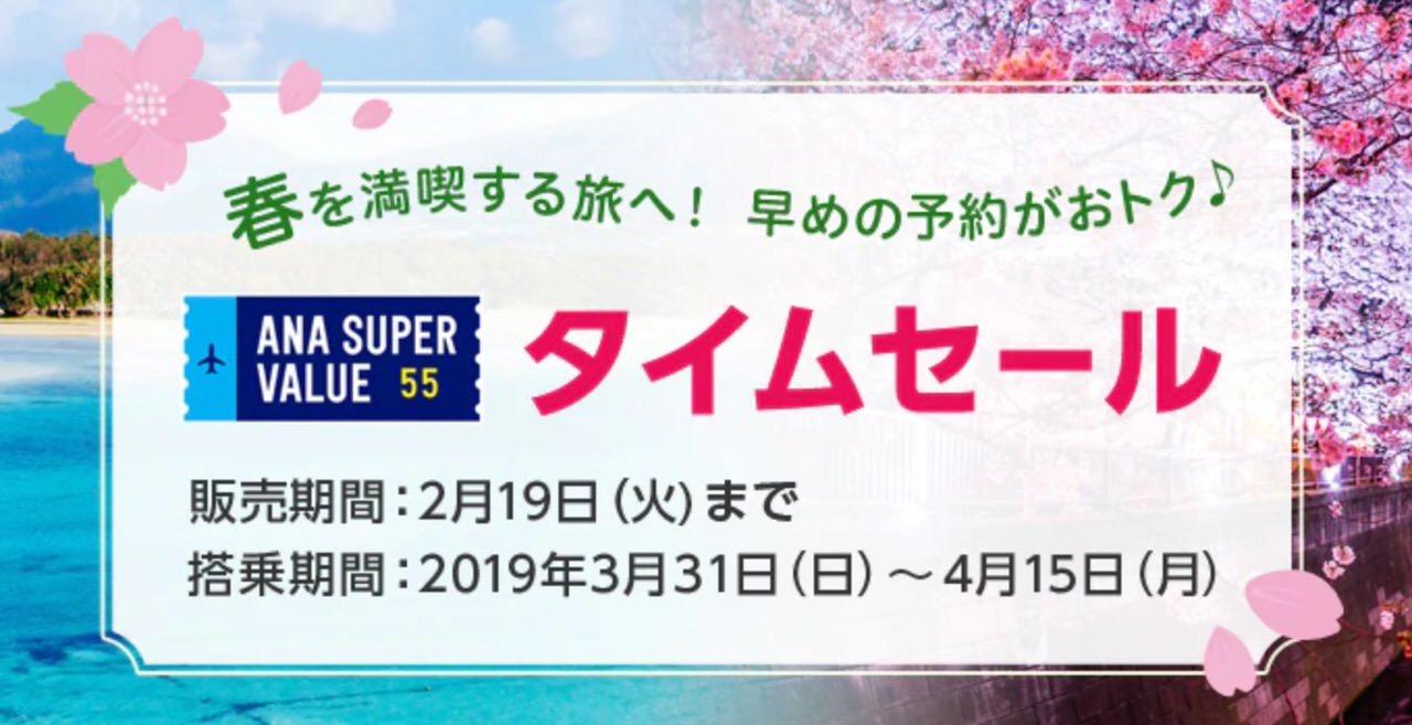 【ANA】春を満喫する1万円以下の国内線タイムセール「ANA SUPER VALUE 55」(2/19まで)