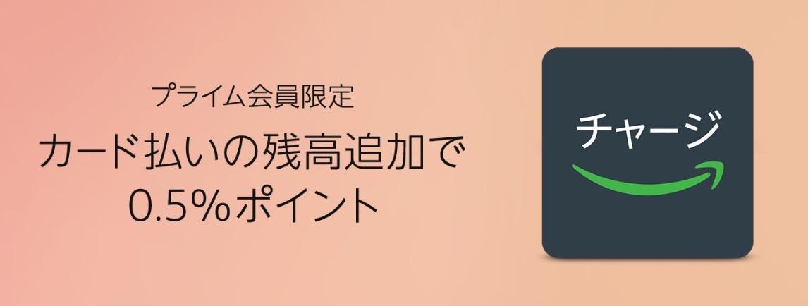 【Amazonチャージ】クレカ払いの残高追加で0.5%ポイントキャンペーン【プライム会員】