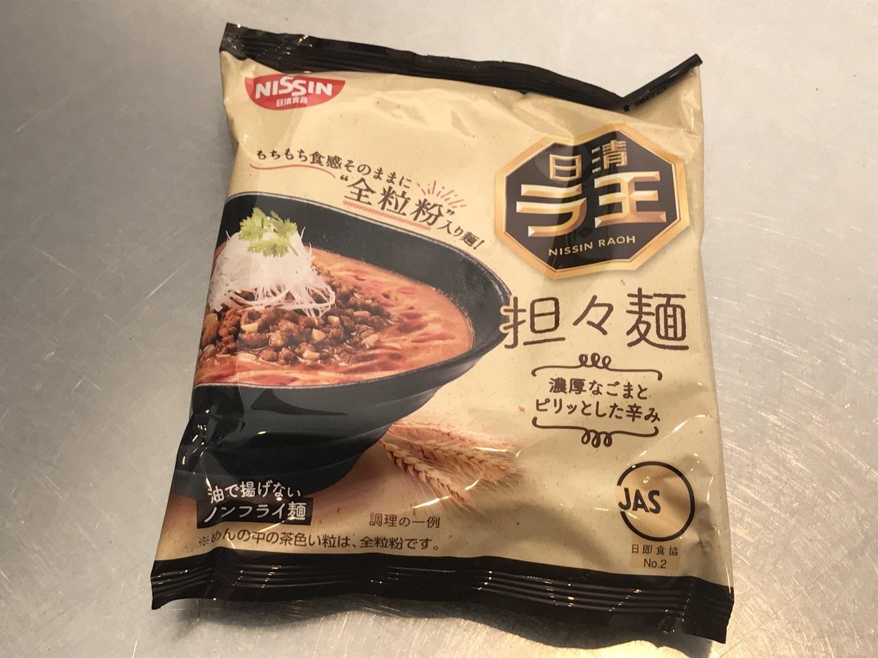 「日清ラ王 担々麺」濃厚で胡麻のきいたスープがピリ辛で美味い