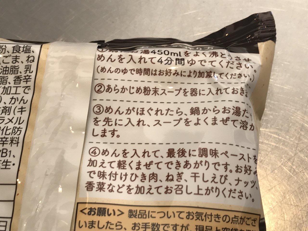 日清ラ王 担々麺 02