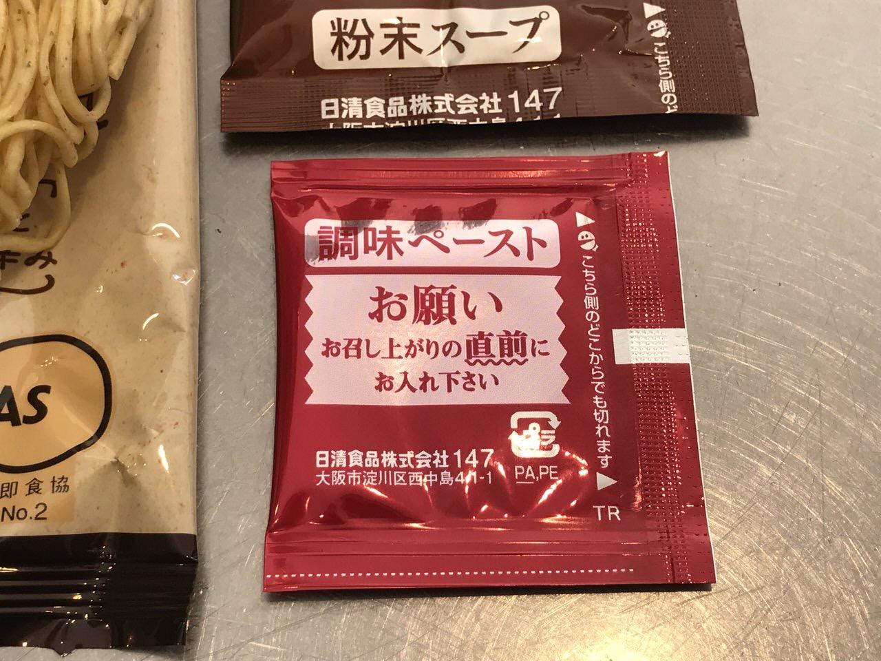 日清ラ王 担々麺 04