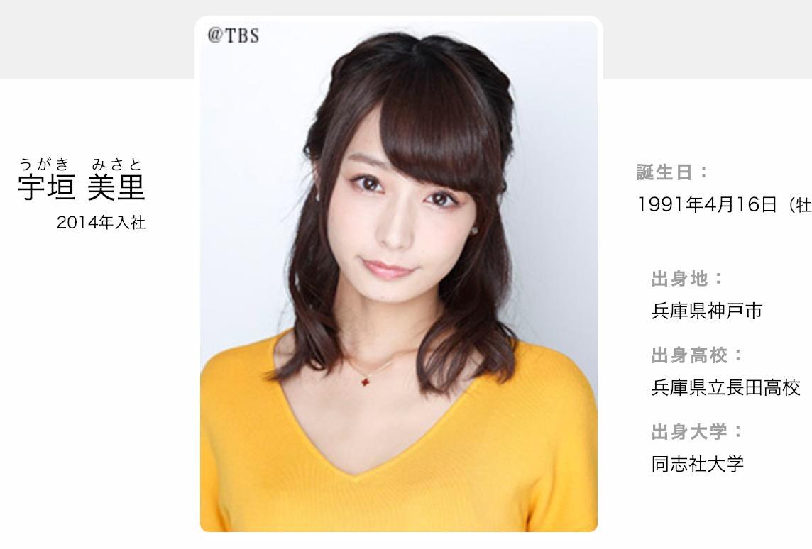 TBS宇垣美里アナ、2019年3月での退社を発表