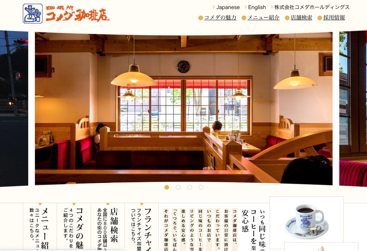 「コメダ珈琲店」2019年6月に青森県出店で47都道府県への展開完了