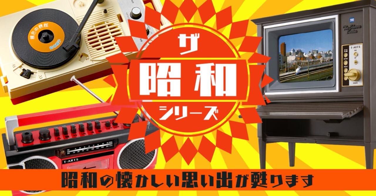 【ザ・昭和シリーズ】タカラトミーが昭和なテレビ、昭和なポータブルレコードプレイヤー、昭和なラジカセを発売