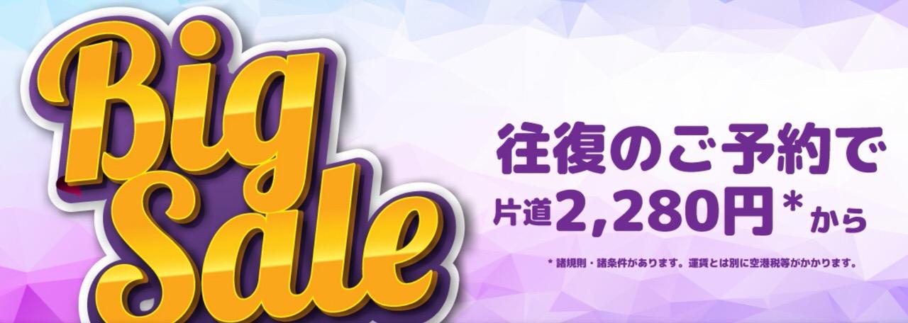 【香港エクスプレス】往復予約で片道2,280円からになるビッグセール開催