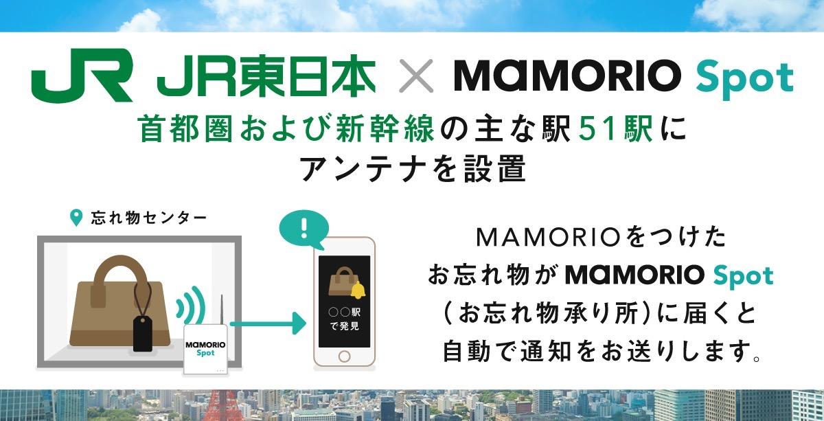 「MAMORIO」アンテナをJR東日本駅に