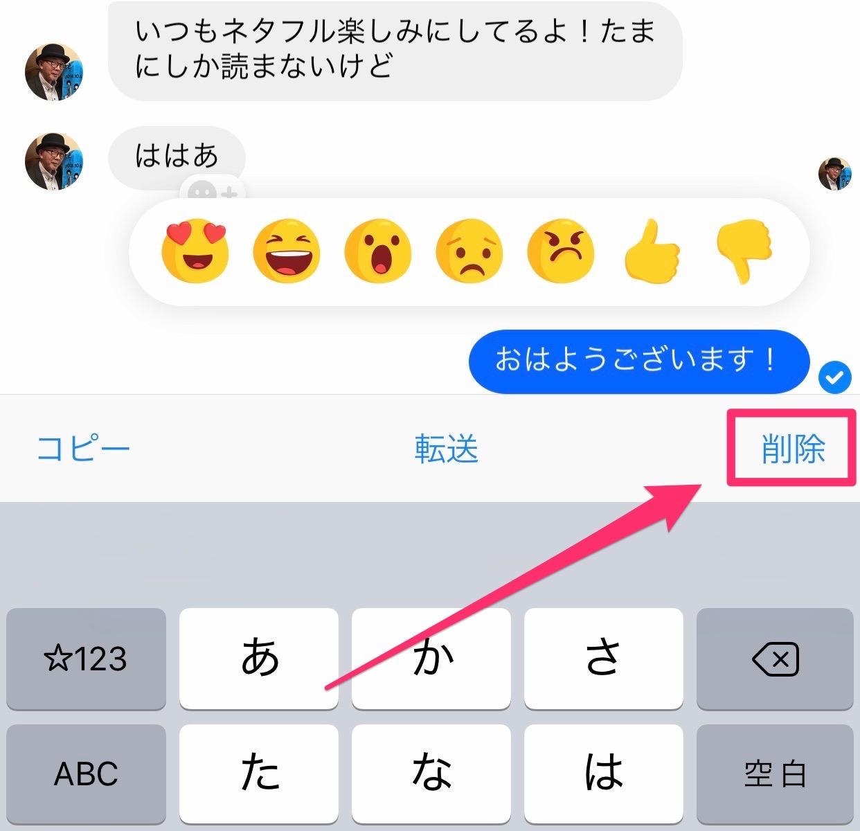 【Facebookメッセンジャー】送信したメッセージを削除する方法 1