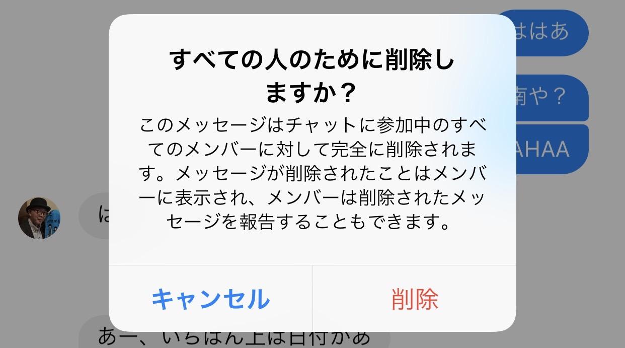 【Facebookメッセンジャー】送信したメッセージを削除する方法 03