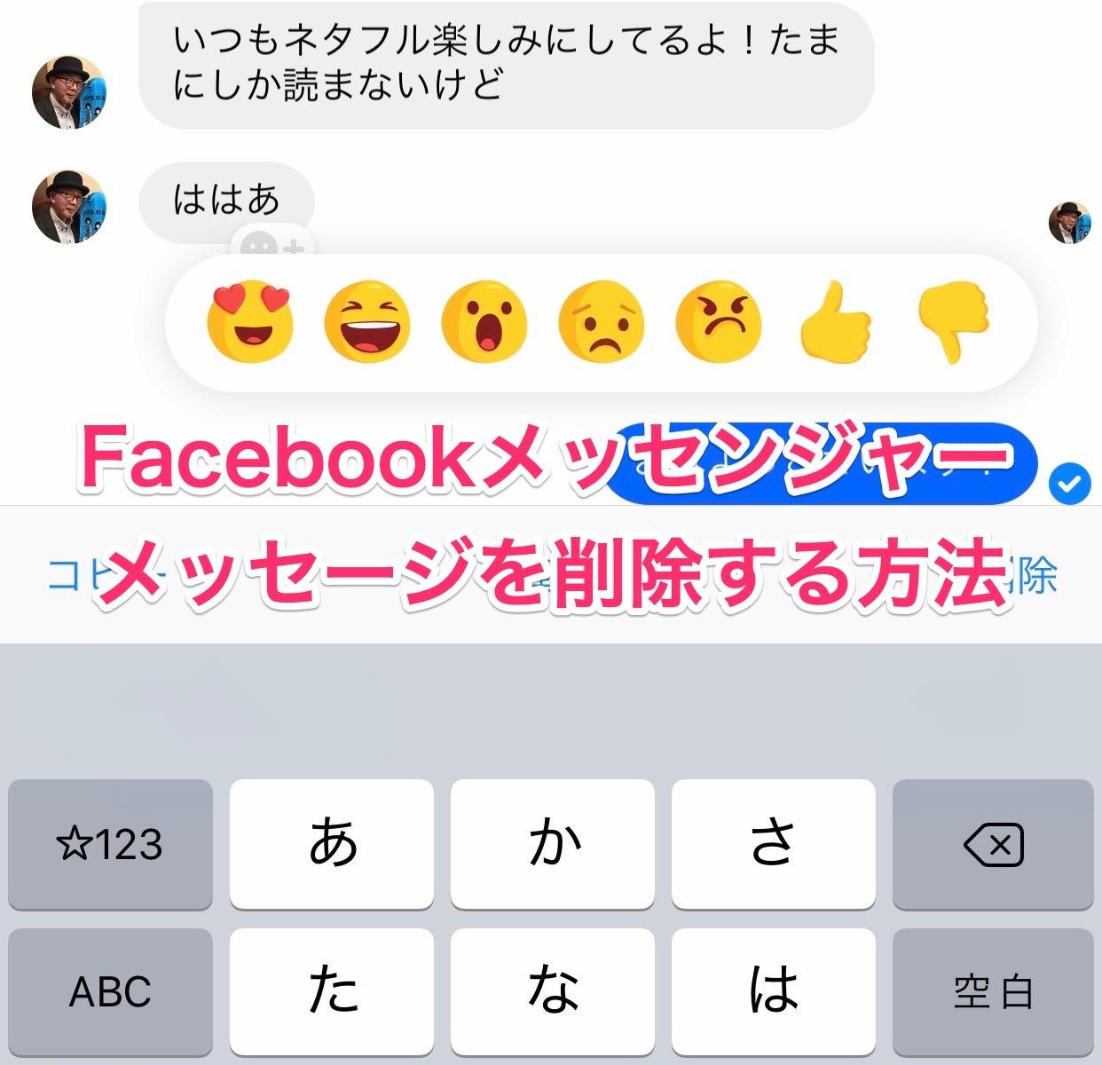 【Facebookメッセンジャー】送信したメッセージを削除する方法