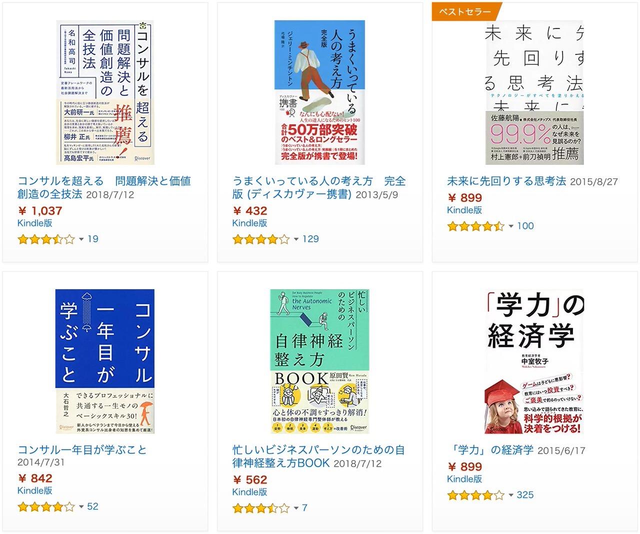 【Kindleセール】35%OFF「ディスカヴァー・トゥエンティワン 新発見!学びのビジネス・自己啓発書フェア」(2/14まで)