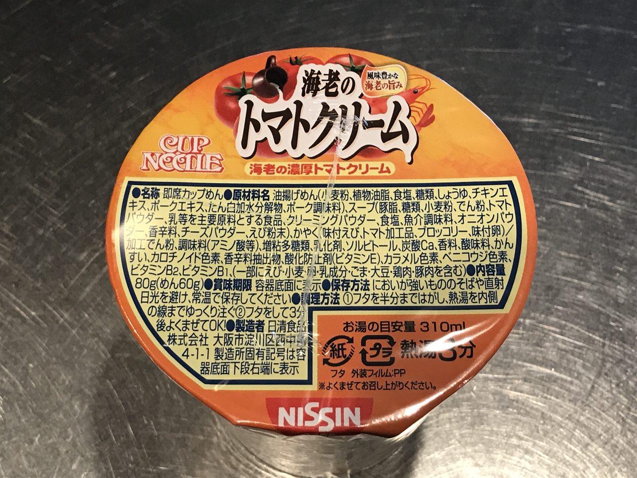 「カップヌードル 海老の濃厚トマトクリーム」トマト感たっぷりスープがマジ濃厚で美味い!!!