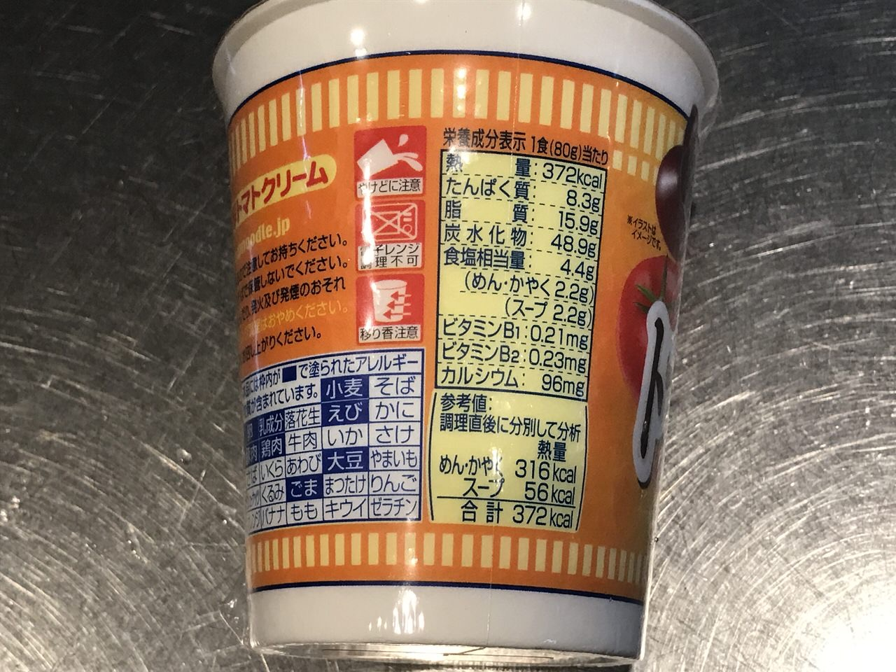 海老の濃厚トマトクリーム 02