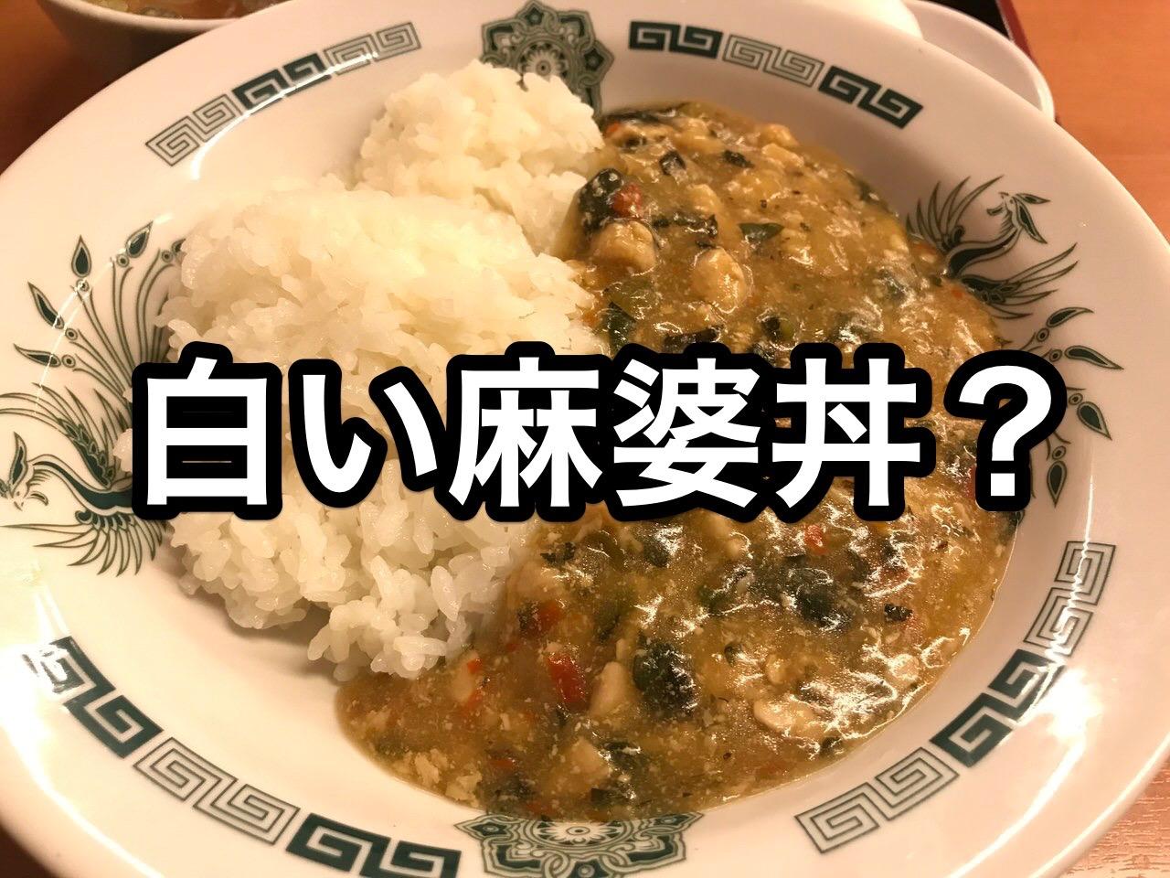 日高屋「バジルチキンライス」に異議あり!美味いけども!